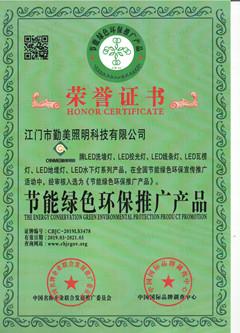 绿色节能环保推广产品