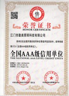 全国AAA级信用单位
